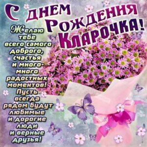С днем рождения Клара картинки, Кларе открытка с днем рождения, Ларе день рождения, Кларочка с днем рождения анимация, Кларочке именины картинки, поздравить Клару, для Клары