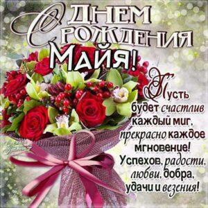 С днем рождения Майя картинки, Майе открытка с днем рождения, Мае день рождения, Маечка с днем рождения анимация, Маюша именины картинки, поздравить Майу, для Майи с днем рождения, букет роз