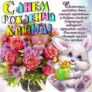 Картинка поздравление День рождения Ксения. Мультяшка, заяц, зайчик, букет, с надписью, цветы, стишок, узоры, мерцающая, открытка.