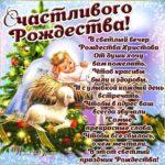 С христовым рождеством пожелания