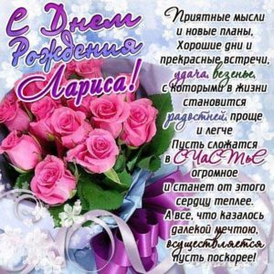 C днем рождения Лариса открытки букет из роз