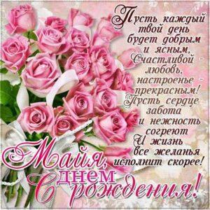 С днем рождения Майя картинки, Майе открытка с днем рождения, Мае день рождения, Маечка с днем рождения анимация, Маюша именины картинки, поздравить Майу, для Майи с днем рождения, розовые розы