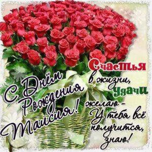 С днем рождения Таисия картинки, Таечке открытка с днем рождения, Тае день рождения, Таечка с днем рождения анимация, Таисье именины картинки, поздравить Таисию, для Таисии с днем рождения, шикарные розы