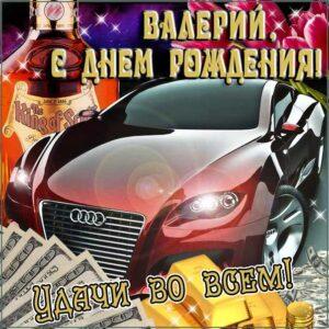 С днем рождения Валерий картинки, Валере открытка с днем рождения, автомобиль, машина, Валера с днем рождения, Валек с днем рождения анимация, Валерий именины картинки, поздравить Валеру, коньяк, сигары, доллары, для Валерия с днем рождения открытки