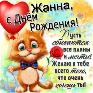 С днем рождения Жанна позитивная картинка. Прикольный кот, сердечко, надпись, стих, пожелание Жанне.