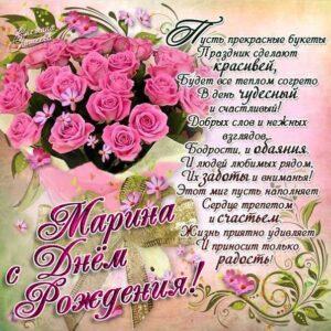 С днем рождения Марина картинки анимашки розы розовые букет