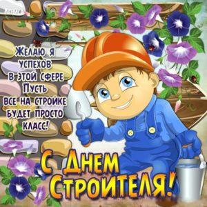 День строителя открытка веселая