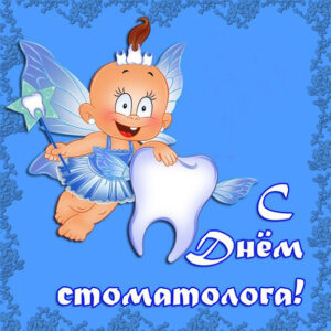Открытки про стоматолога. Зубная фея, надпись, стоматологам пожелание.