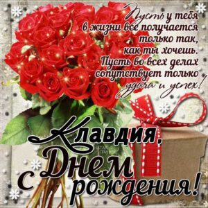 С днем рождения Клавдия картинки, Клаве открытка с днем рождения, Клавуне день рождения, Клавушке с днем рождения анимация, Клавдии именины картинки, поздравить Клавдию, для Клавы с днем рождения gif