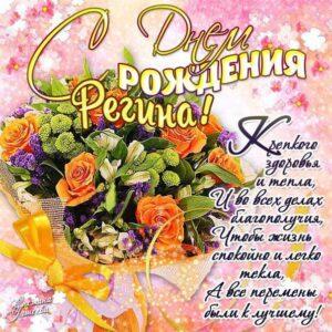 С днем рождения Регина картинки, Регине открытка с днем рождения, Ригине день рождения, Регинка с днем рождения анимация, Ренет именины картинки, поздравить Регину, для Регины с днем рождения, красивые цветы