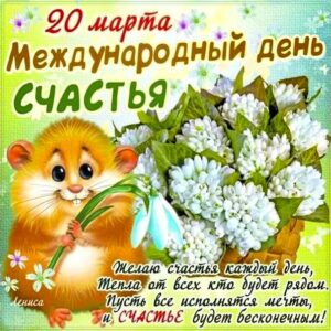 День счастья, 20 марта, поздравить с днём счастья, международный день счастья, праздник день счастья, поздравления на день счастья