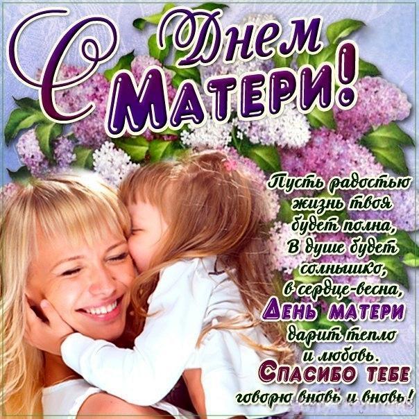 Открытка Маме на день матери