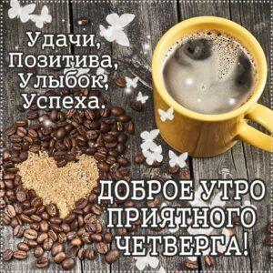 с четвергом замечательного утра, четверг теплого утра, нежного утра четверга, доброе утро четверг чудесного солнечного дня