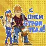День строителя gif картинка