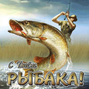 на день Рыбака