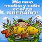 Открытки улыбки день Рыбака