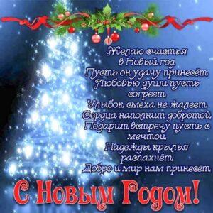 С новым годом, новый год елка картинка, новый год картинка с надписью