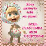 Поздравить подругу с днем рождения