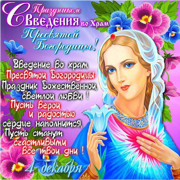 Введения в храм Богородицы Девы Марии открытки