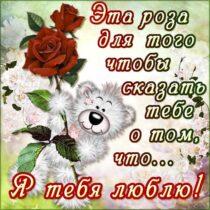 Картинка люблю тебя. С цветами люблю, сердечко тебе, медведь, с фразами люблю, пожелание сказать люблю в картинках, мерцающая открытка.