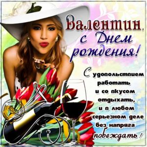 С днем рождения Валентин картинки мужские, Валентину открытка с днем рождения мужская, Валик с днем рождения, мужчина Валечка с днем рождения анимация, Вале именины картинки, поздравить Валю мужская, для Вали с днем рождения gif