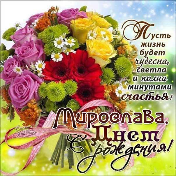 С днем рождения Мирослава картинки, Мирославе открытка с днем рождения, Мире день рождения, Мирославочка с днем рождения анимация, Мирочке именины картинки, поздравить Мирославу, для Мирославы с днем рождения, цветы