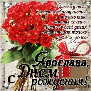 С днем рождения Ярослава картинки, Ярославе открытка с днем рождения, Славуне день рождения, Славочка с днем рождения анимация, Ясе именины картинки, поздравить Ярославу, для Ярославы с днем рождения, красные розы