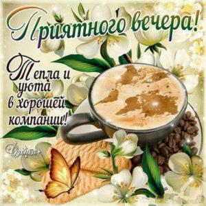 Приятный вечер кофе романтика