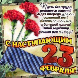 С наступающим 23 февраля открытка с надписью