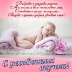 Открытка с новорожденной внучкой