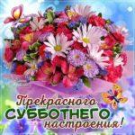 Цветочное настроение суббота гиф