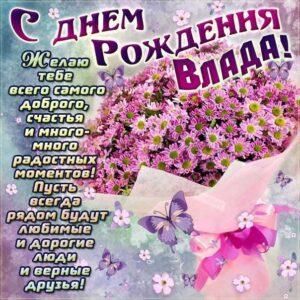 С днем рождения Влада картинки, Владе открытка с днем рождения, Владусе день рождения, Владушка с днем рождения анимация, Ладе именины картинки, поздравить Владиславу, для Владки с днем рождения, букет ромашек
