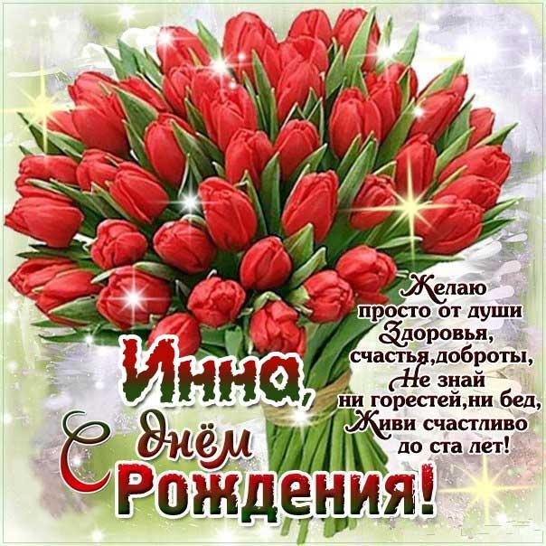 C днем рождения Инна тюльпаны открытка