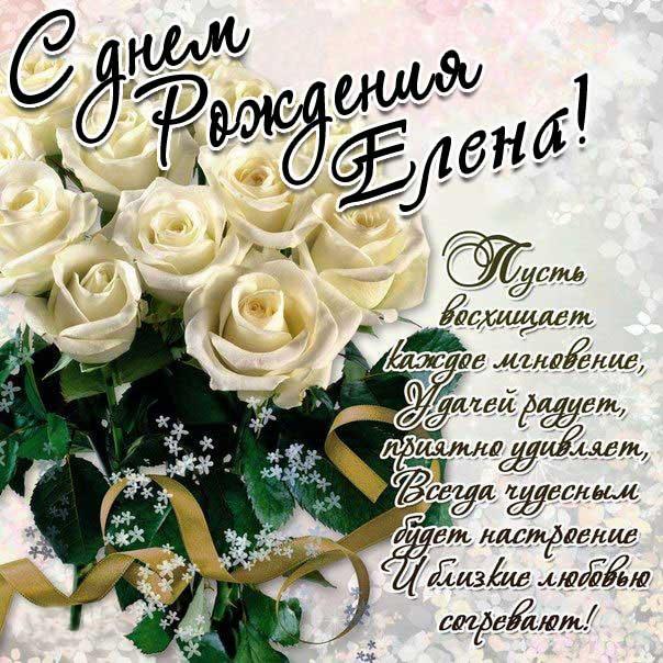 с днем рождения Елена белые розы