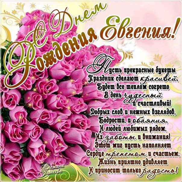 С днем рождения Евгения букет розовых роз
