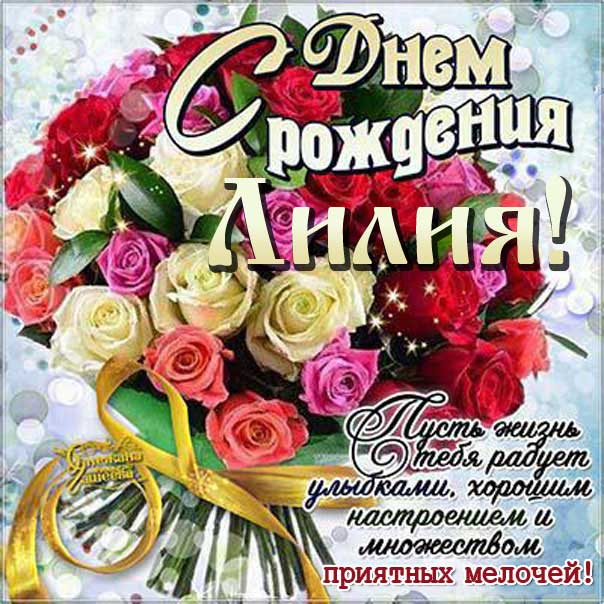 C днем рождения Лилия картинки букет роз со словами