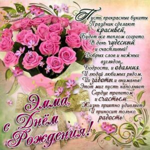 С днем рождения Эмма картинки, Эмме открытка с днем рождения, Эмиле день рождения, Эмушка с днем рождения анимация, Эмушке именины картинки, поздравить Эмму, для Эммы с днем рождения, красные розы