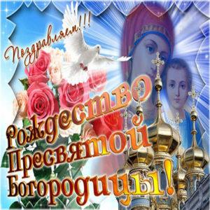 Пресвятая Богородица Дева Мария Рождество открытка