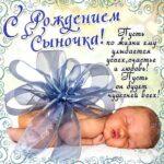 Открытки с рождением ребенка сына