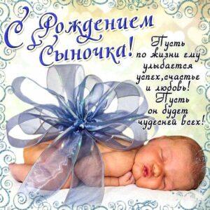 Картинки с новорожденным сыном, с рождением сына