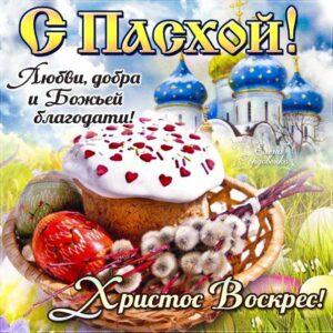 Христос воскрес, Пасха, кулич, крашенки, Великдень