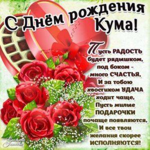 С днем рождения кума картинки, куме открытка с днем рождения, кумушке день рождения, куму с днем рождения картинка