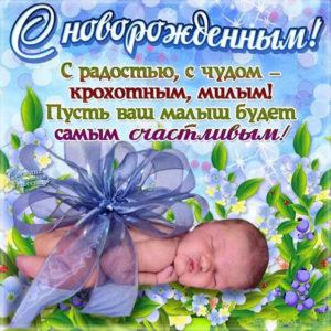Открытки с рождением ребенка