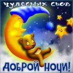 Приятной ночи хороших снов