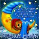 Приятной ночи нежных снов