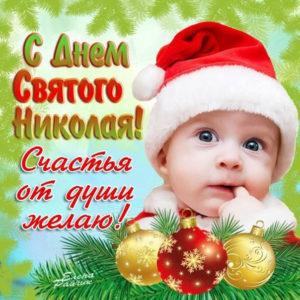 Позитивная открытка день святого Николая