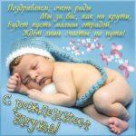 Рождение внука открытка