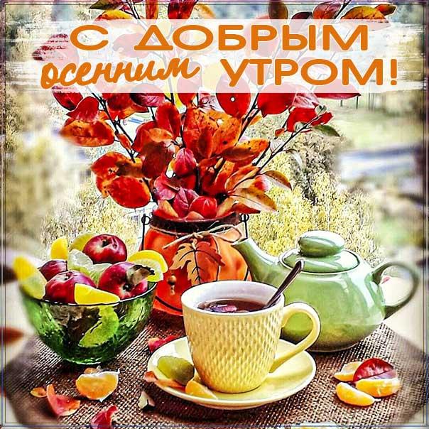 доброе осеннее утро, с добрым осенним утром, позитивного утра и улыбок, натюрморт осень картинка утро, про утро картинка, утро чаепитие осень, приветствие осеннее утреннее