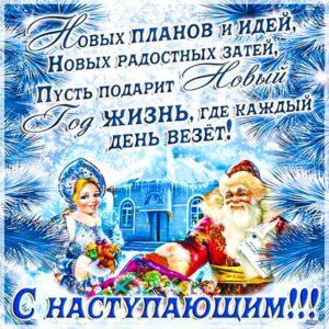 С наступающим новым годом, дед мороз и снегурочка, новый год картинка с надписью