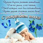 С новорожденным внуком картинка